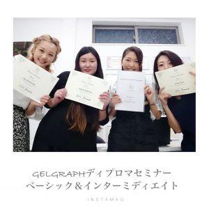 GELGRAPHディプロマセミナー開催しました