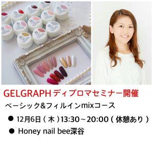 GELGRAPHディプロマセミナー◆ベーシック&フィルインMIXコース開催◆12月6日