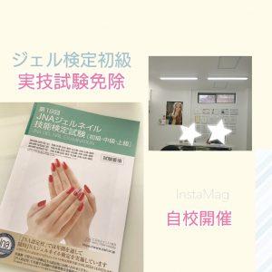 ジェル検定初級◆学科試験開催