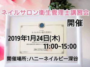 【ネイルサロン衛生管理士講習会】開催◆2019年1月24日