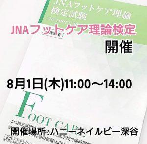 8月1日◆JNAフットケア理論検定 開催