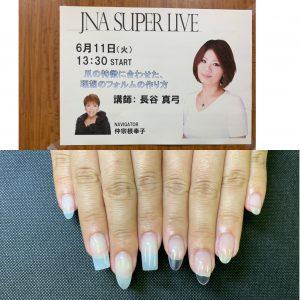 JNAスーパーライブ【爪の特徴に合わせた理想のフォルムの作り方】