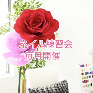 7月29日(月)【ネイル練習会】開催