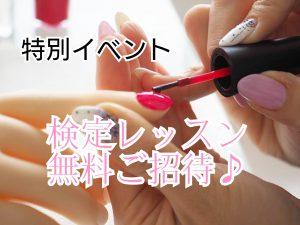 特別イベント【ハニーネイルビー検定レッスン無料招待♪】