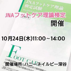 10月24日◆JNAフットケア理論検定 開催