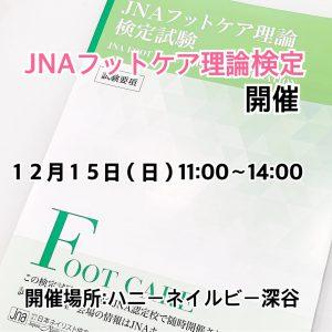 もうすぐ締切◆12月15日◆JNAフットケア理論検定 開催