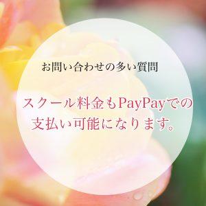 paypay払いも可能です