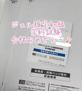 ジェルネイル検定初級◆合格おめでとうございます