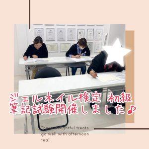 【ジェルネイル検定初級】学科試験◆自校開催しました