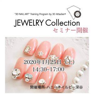 【1月25日(土)】Jewelry Collectionセミナー開催