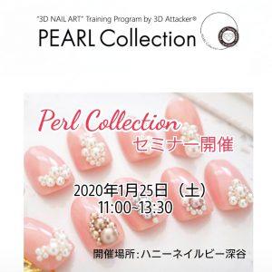 【2020年1月25日(土)】Pearl  Collectionセミナー開催
