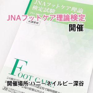 5月12日(火)◆JNAフットケア理論検定 開催
