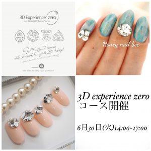 6月30日(火)◆3D Experience zero開催します