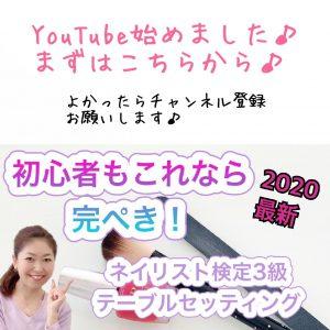 【YouTube】はじめました♪