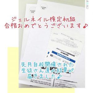 【ジェルネイル検定初級  自校受験】合格おめでとうございます