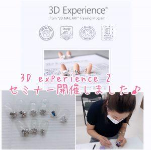 【3D experience2】セミナー開催しました