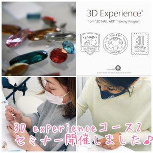 3D experienceコース開催しました
