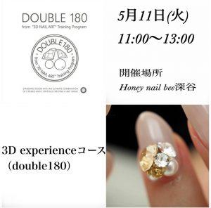 5月11日(火)3D experienceコース開催します