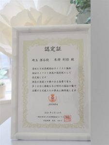 JHWN福祉ネイル認定校 埼玉深谷校となりました