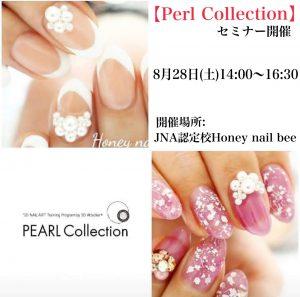 8月28日(土)【Pearl Collection(パールコレクション)】開催します