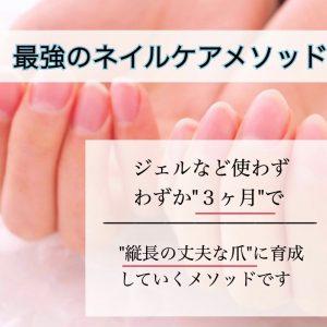 【「最強のネイルケアメソッド」詳細】